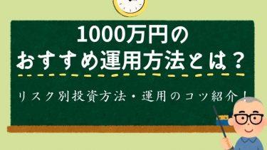 1000万円のおすすめ運用法!低リスクで安全に資産運用するには