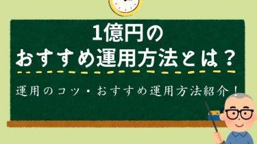 1億円のおすすめ運用方法